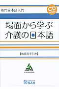 場面から学ぶ 介護の日本語 【教師用手引き】 CD-ROM付
