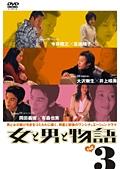 田嶋久子『女と男と物語』