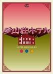 珍山荘ホテル