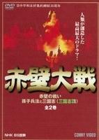 陸樹銘『赤壁大戦 赤壁の戦い・孫子兵法と三国志』
