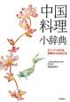 中国料理小辞典 ピンインからも画数からも引ける