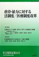 社会保障法 虐待・暴力に対する法制度/医療制度改革 (26)