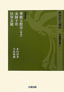 新国訳大蔵経 中国撰述部1-1