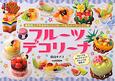 フルーツデコリーナ 樹脂粘土で作るかわいいフルーツ&スイーツ・レシピ集