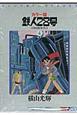 鉄人28号<限定版・カラー版> BOX (4)