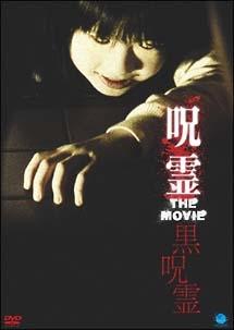 呪霊 THE MOVIE ~黒呪霊~