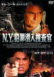 N.Y.犯罪潜入捜査官