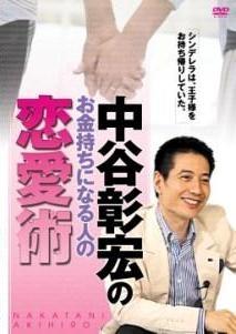 中谷彰宏のお金持ちになる人の恋愛術