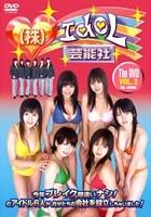 株式会社アイドル芸能社 The DVD