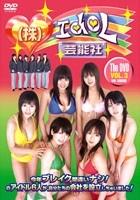 株式会社アイドル芸能社 The DVD 3