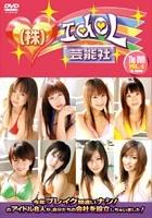株式会社アイドル芸能社 The DVD 4