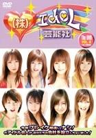 株式会社アイドル芸能社 The DVD 6