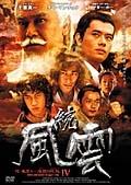 シュー・チンリャン(徐進良)『続・風雲』