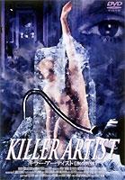 キラー・アーティスト 氷の死体