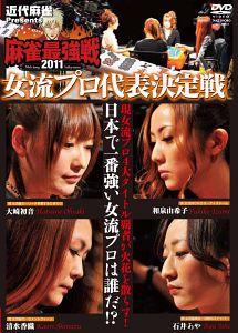 近代麻雀 プレゼンツ 麻雀最強戦2011 女流代表決定戦