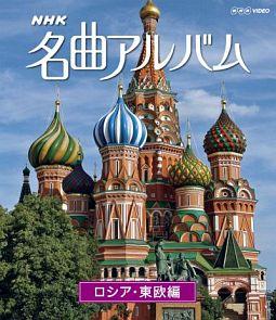 NHK名曲アルバム ロシア・東欧編