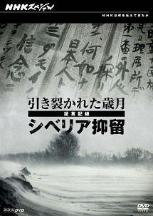 NHKスペシャル 引き裂かれた歳月~証言記録 シベリア抑留~