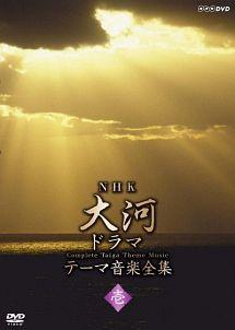 NHK大河ドラマ テーマ音楽全集 壱