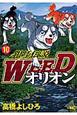 銀牙伝説 WEED オリオン (10)