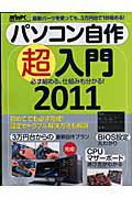 パソコン自作 超入門 2011