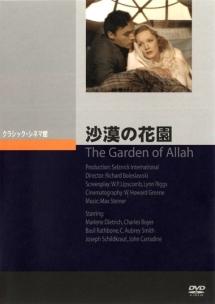 沙漠の花園