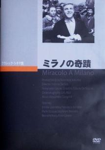 ミラノの奇跡