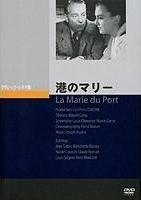 港のマリー