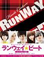 ランウェイ☆ビート 【3D】Blu-ray オートクチュール版