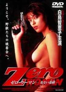 Zero WOMAN 危ない遊戯(ゲーム)