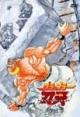 グラップラー刃牙 最大トーナメント編 8