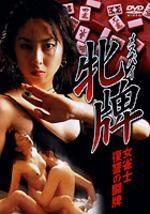 牝牌(メスパイ)女雀士 復讐の闘牌
