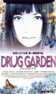 DRUG GARDEN~ドラッグ・ガーデン