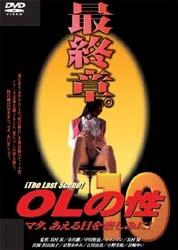 真村涼『OLの性 10 最終章 マタ、あえる日を楽しみに!』