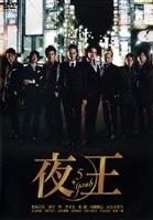 夜王~yaoh~ TVシリーズ