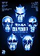 URA VIDEO 3 -THE BACK STAGE OF SEIKIMA XXV-