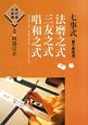 法磨之式 三友之式 唱和之式 七事式[裏千家茶道] 茶の湯の修練11