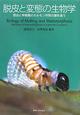脱皮と変態の生物学 昆虫と甲殻類のホルモン作用の謎を追う