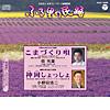 ふる里の民踊 第51集 こまづくり唄
