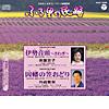 ふる里の民踊 第51集 伊勢音頭~さわぎ~