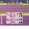 ふる里の民踊 第51集 宍喰小唄