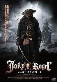 Jolly Roger レジェンド・オブ・パイレーツ