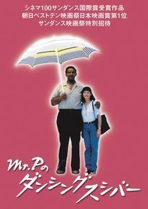フランク・マクレイ『Mr.Pのダンシングスシバー』