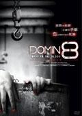 DOMIN8 ワイヤー・イン・ザ・ブラッド 4thシーズン