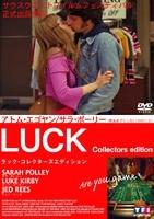 LUCK ラック