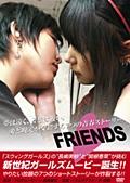 「FRIENDS」フレンズ