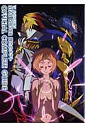 『TVアニメーション「STAR DRIVER 輝きのタクト」オフィシャルコンプリートガイド』BONES