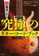 究極のギター・コード・ブック 新発想で学ぶ