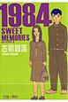 1984 SWEET MEMORIES