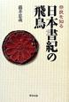 日本書紀の飛鳥 奈良を知る