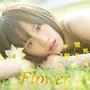 Flower(B)(DVD付)